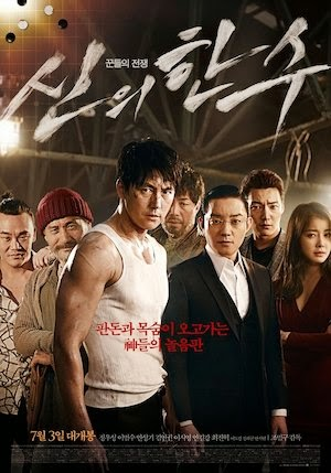 Watch The Divine Move (2014)