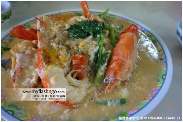 吉隆坡美食 | 到 《品香食家小馆》 尝尝生虾滑蛋河!