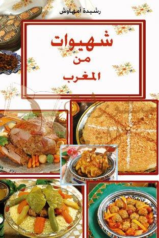 Arts de cuisine for Amhaouch cuisine