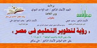 مؤتمر رؤية لتطوير التعليم فى مصر