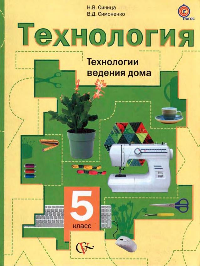 Технология 5 класс учебник для девочек