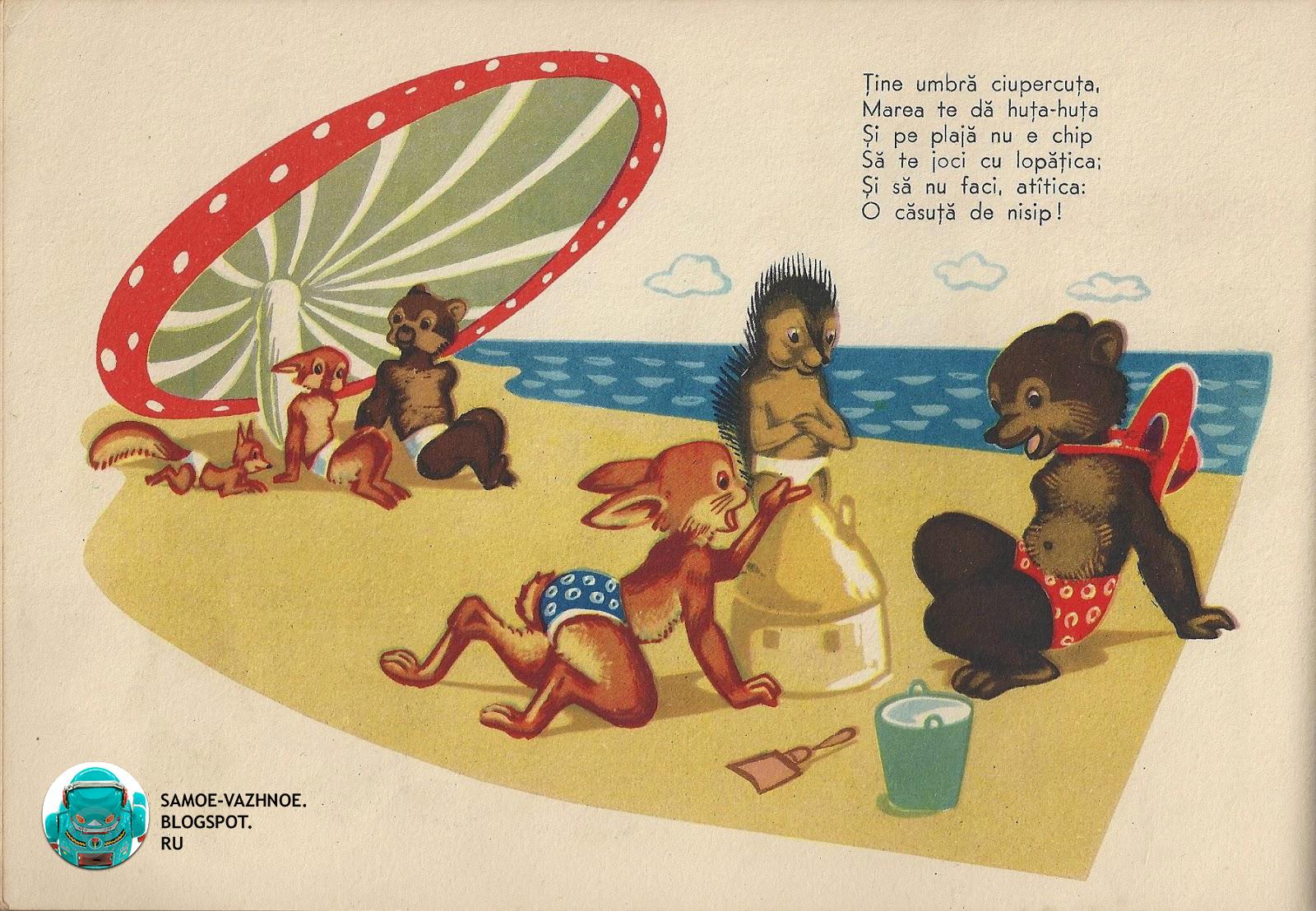 Советская книга животные звери на пляже СССР