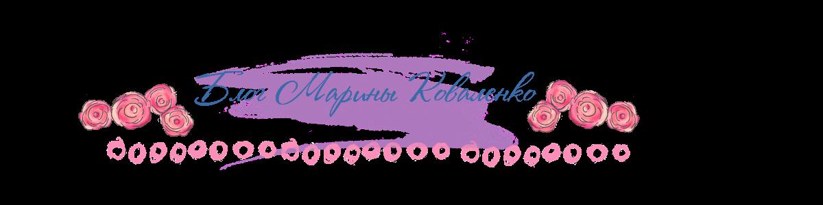 Блог Марины Коваленко