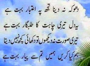 TalabGaar E Chahat SMS Shayari