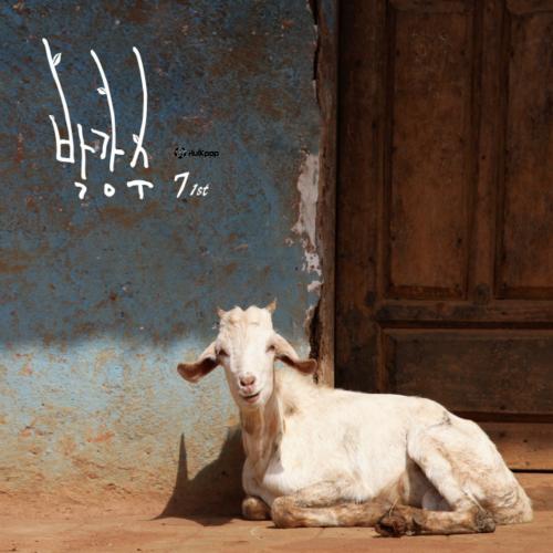 Park Kang Soo – Vol.7 나비