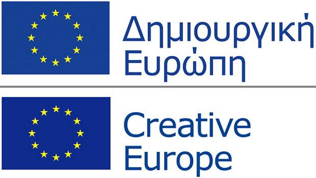 Ενημερωτική συνάντηση στην Ορεστιάδα για το Πρόγραμμα Δημιουργική Ευρώπη 2014-2020