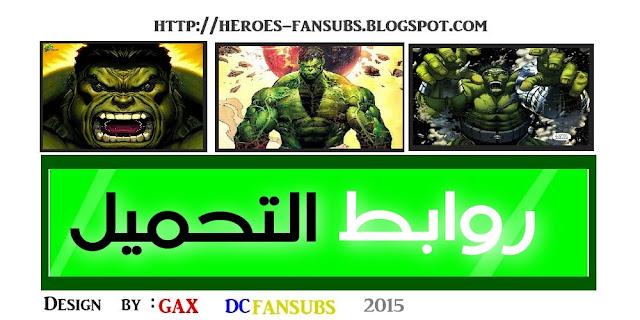 فيلم الرائع planet.hulk بجودة مترجمة
