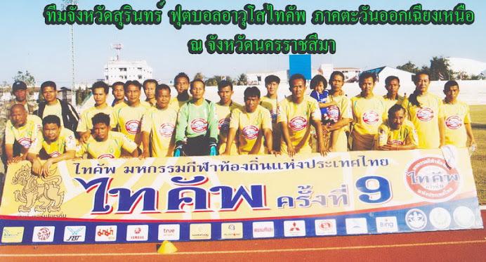 ทีมตัวแทนจังหวัดสุรินทร์ ฟุตบอลไทยคัพ ภาคตะวันออกเฉียงเหนือ ปี2553