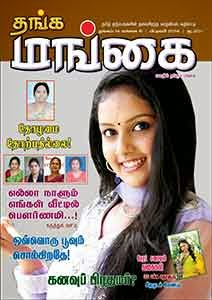 vikatan books free download pdf