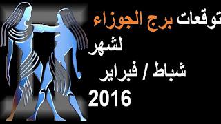 توقعات برج الجوزاء لشهر شباط / فبراير 2016
