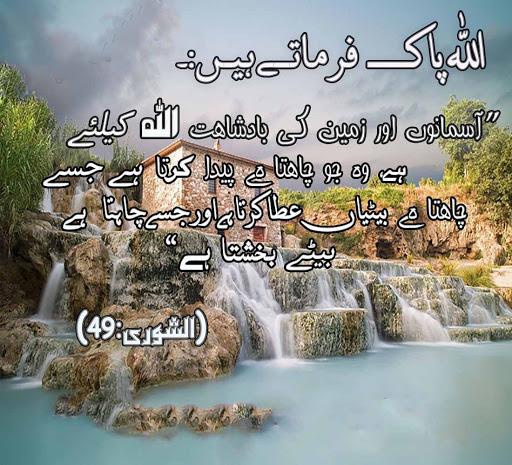 surah shura transliteration, surah shura main theme, surah shura with urdu translation, surah shura tafseer, surah shura ayat 19, surah shura in which para, surah shura ayah 19, surah shura tafseer in urdu