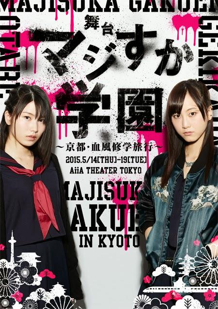 Majisuka-Gakuen-Kyoto-Chifu-Shugakuryokou-Akan-Dihadirkan-Di-Teater-AIA-Tokyo