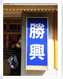 苗栗勝興車站-Logo