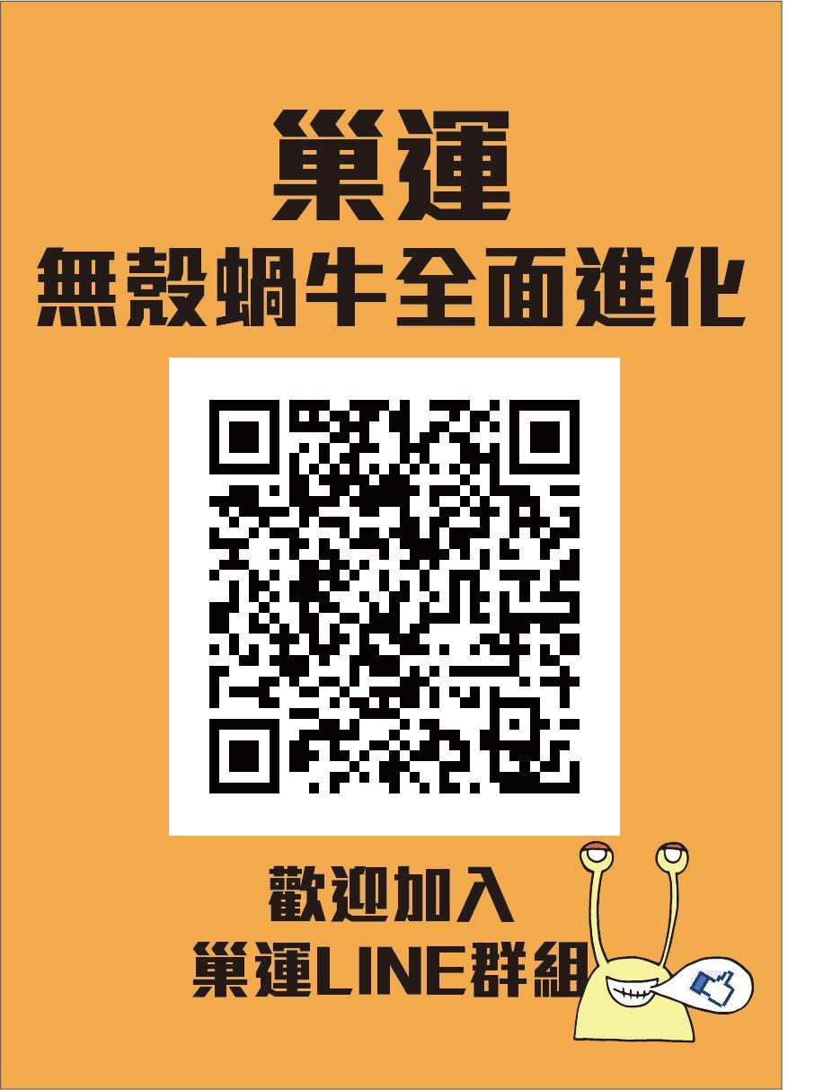 歡迎加入巢運LINE/前往巢運官方網站
