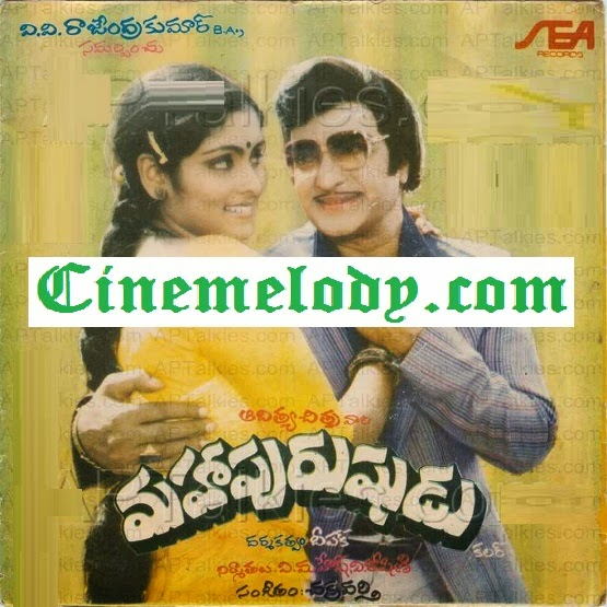 Maha Purushudu Telugu Mp3 Songs Free  Download  1981