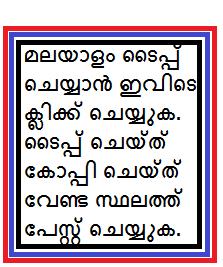 Malayalam Type