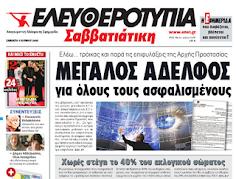 Μαζικό όλοκληρωτικο ήλεκτρονικό φακέλωμα για 7,4 εκκατομύρια Ελληνες πολίτες - Το απόρρητο έγγραφο