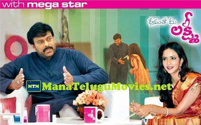 Chiranjeevi in Prematho Mee Lakshmi -28th July