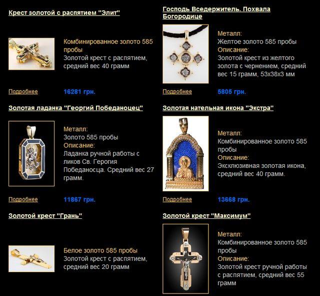 Золотые крестики купить в Украине