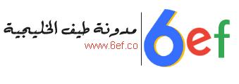 مدونة طيف الخليجية