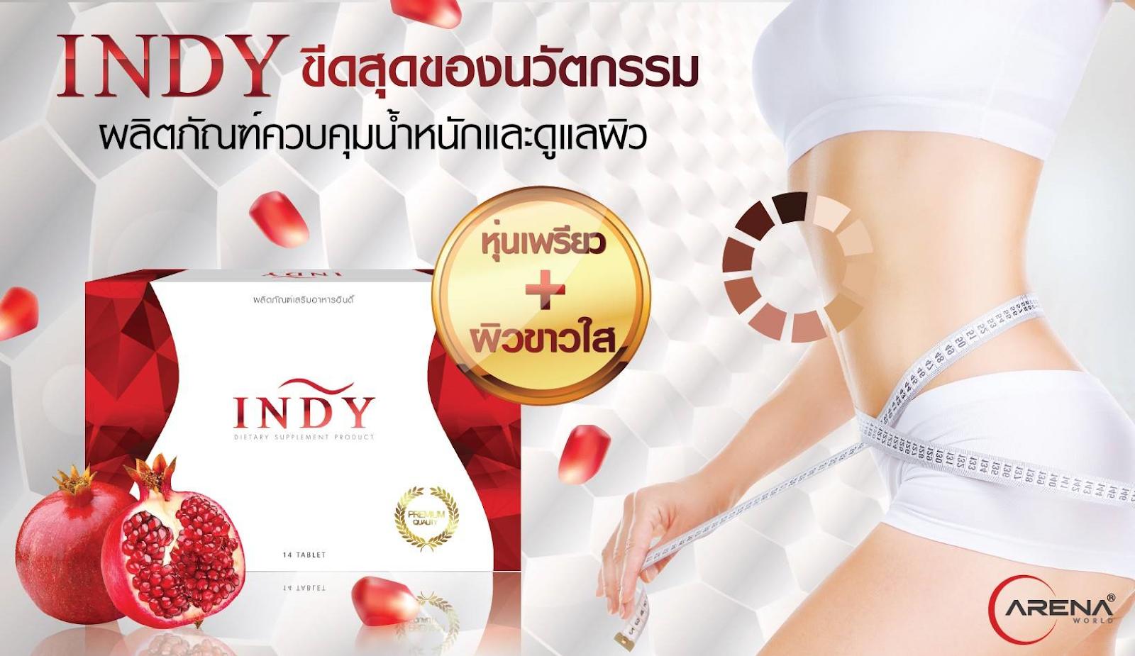 INDY ผลิตภัณฑ์ควบคุมน้ำหนักและดูแลผิว