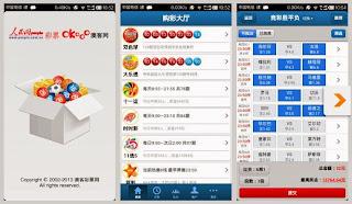 澳客彩票網 App