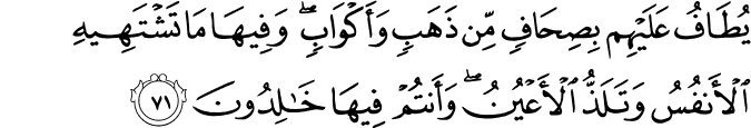 Surat Az-Zukhruf Ayat 71