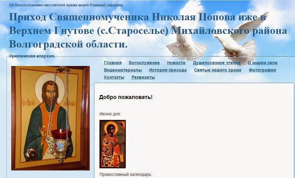 Приход Священномученика Николая Попова иже в Верхнем Гнутове (с. Староселье) Михайловского района
