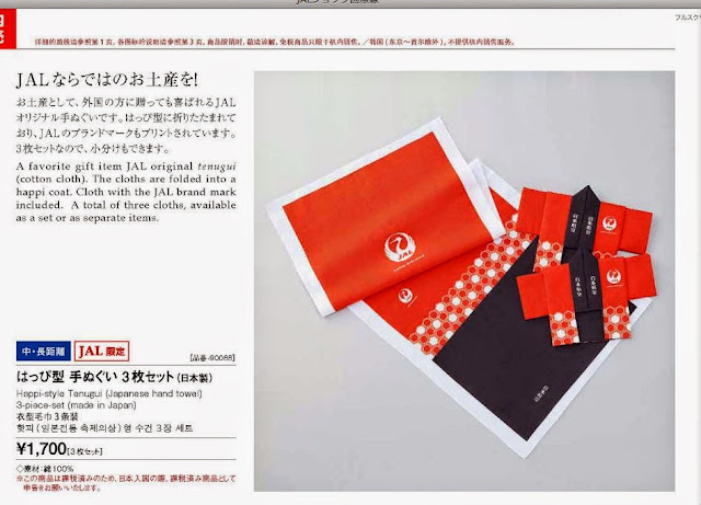 JAL First Class trip report on JL005 - Happi-style tenugui (Japanese hand towel) from the inflight shopping catalog.