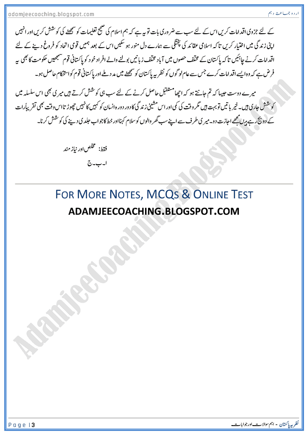 nazaria-pakistan-question-answers-urdu-10th
