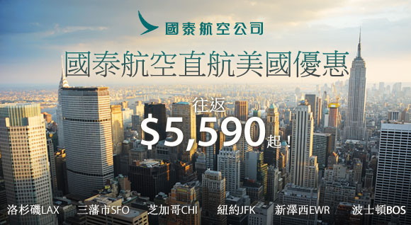 國泰航空【直航美國】洛杉磯 、三藩市、芝加哥、紐約、新澤西、波士頓 HK$5,667起,明年5月前出發。