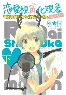 Renai Shikakuka Genshou Joukan+Gekan