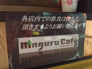 ninguru cafeさん