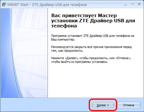 Мастер установки ZTE драйвера USB для телефона