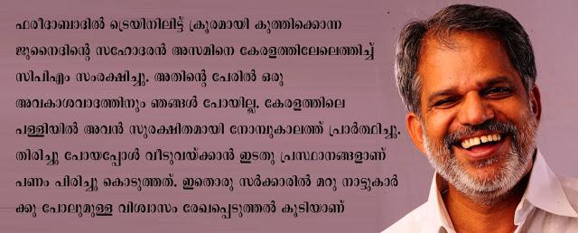 അഭിമുഖം/ എ വിജയരാഘവന്