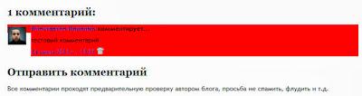 вид комментария автора блога с интегрированной обверткой