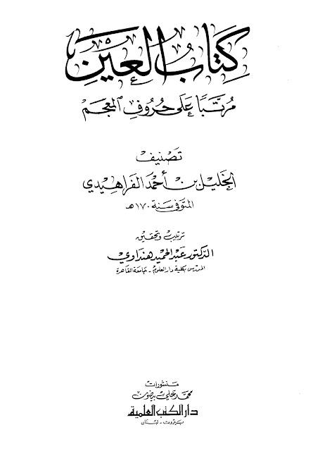 كتاب العين للفراهيدي - طبعة دار الكتب العلمية pdf