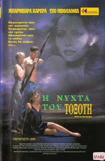 Night of the Archer 1994