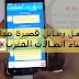 طريقة إرسال 20 رسالة يوميا مجانا للاصحاب اتصالات المغرب مدى الحياة IAM 20 SMS Gratuit