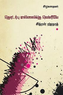 http://freetamilebooks.com/ebooks/thodarbu-ellaikku-veliye/