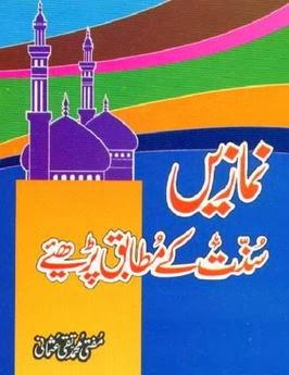 Namazein sunnat k mutabiq parhiey by Mufti Taqi Usma