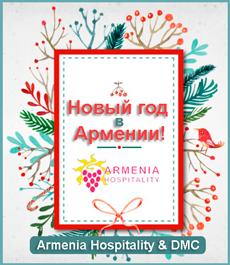 Туры в Армению на Новый Год