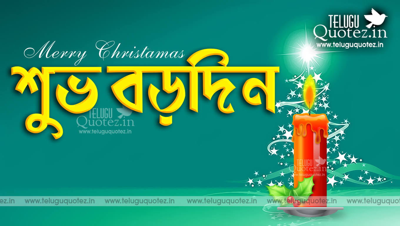 Unique Bengali Christmas Greetings Cards And Wishes