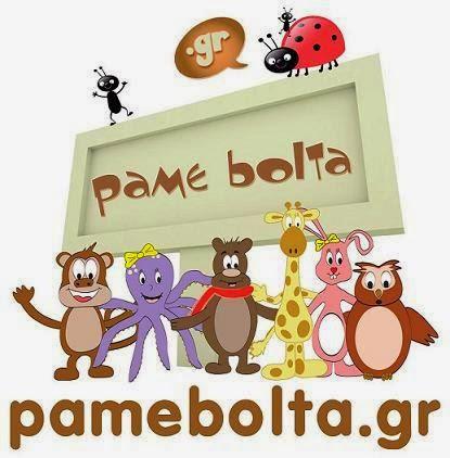 PAMEBOLTA.GR