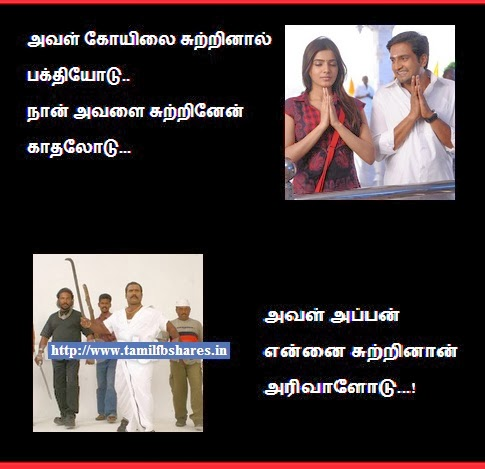 Kavithaigal Funny Tamil Kavithai Sms Collection Jokes Pictures