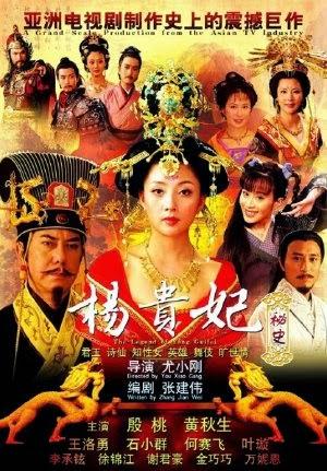 Dương Quý Phi Bí Sử  - The Legend of Yang Guifei (2011) - FFVN - (49/49)