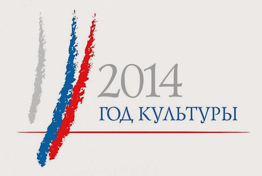 2014: Год Культуры
