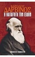 Κάρολος Δαρβίνος - Η καταγωγή των ειδών