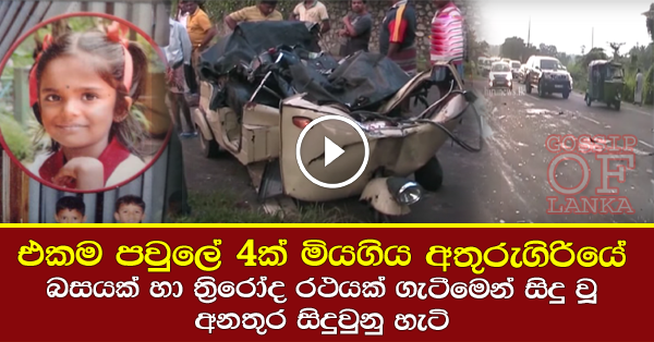 4 killed in Athurugiriya three wheeler-bus accident