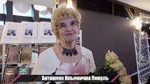Валентину Пикулю 90 лет.